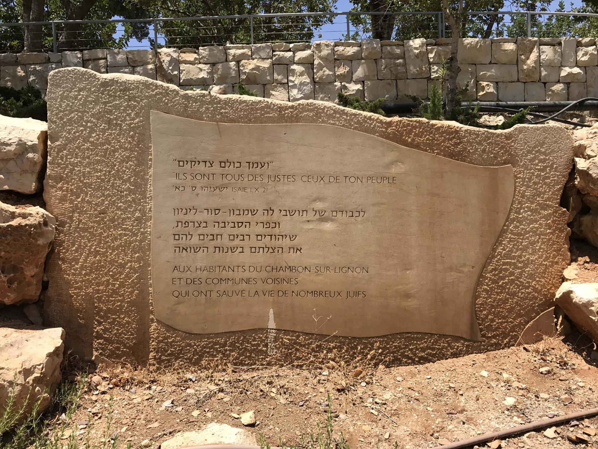 A monument at Yad Vashem at Holocaust Institute